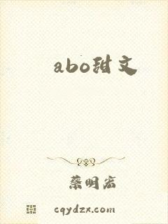 abo甜文